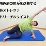 腰の痛み肩の痛みを改善する広背筋ストレッチサイドリーチ&ツイスト