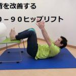 猫背を改善する『90-90カールアップ』
