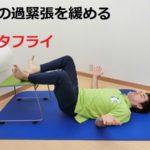 体の過緊張を緩めるエクササイズ『バタフライ』