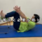 腸脛靱帯炎(ランナー膝)の改善に必要な筋トレとは?